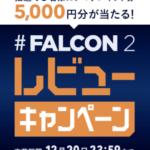 FALCON2 レビューキャンペーン